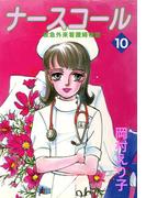 ナースコール ─救急外来看護婦物語─10(コミックメロウ)