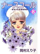 ナースコール ─救急外来看護婦物語─8(コミックメロウ)