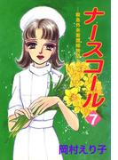 ナースコール ─救急外来看護婦物語─7(コミックメロウ)