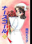 ナースコール ─救急外来看護婦物語─6(コミックメロウ)