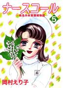 ナースコール ─救急外来看護婦物語─5(コミックメロウ)