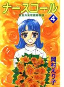 ナースコール ─救急外来看護婦物語─4(コミックメロウ)