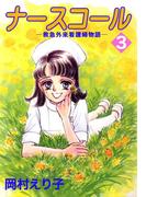 ナースコール ─救急外来看護婦物語─3(コミックメロウ)