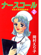 ナースコール ─救急外来看護婦物語─2(コミックメロウ)