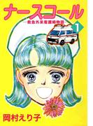 ナースコール ─救急外来看護婦物語─1(コミックメロウ)