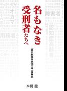 名もなき受刑者たちへ「黒羽刑務所 第16工場」体験記(グロースeBooks)
