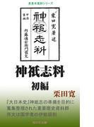神祇志料初編