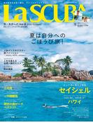 La SCUBA(ラ・スクーバ)Vol.8 2016年夏号