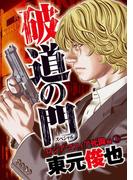 破道の門スペシャル3 ロシアマフィア死闘編(上)