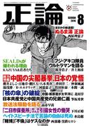 月刊正論2016年8月号(月刊正論)