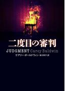 二度目の審判(ハーパーBOOKS)