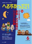 へるすあっぷ21 2016年6月号