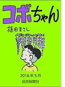 コボちゃん 2016年5月(読売ebooks)