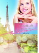 パリの青い空(ハーレクイン文庫)