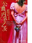 公爵と内気な乙女(ハーレクイン・ヒストリカル・スペシャル)