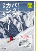 【期間限定価格】入門&ガイド バックカントリースキー&スノーボード(入門&ガイド)