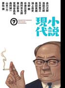 【期間限定価格】小説現代 2016年 7月号