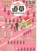 ON THE WAY COMEDY 道草 愛はミラクル篇(河出文庫)