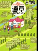 ON THE WAY COMEDY 道草 平田家の人々篇(河出文庫)