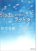 引き出しの中のラブレター(河出文庫)