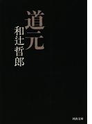 道元(河出文庫)