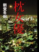 枕女優(河出文庫)