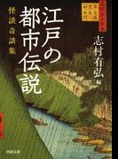 江戸の都市伝説(河出文庫)