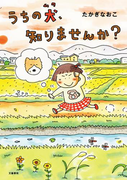 うちの犬、知りませんか?(文春e-book)