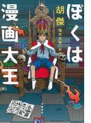 ぼくは漫画大王(文春e-book)