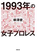 1993年の女子プロレス(双葉文庫)
