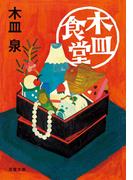 木皿食堂(双葉文庫)