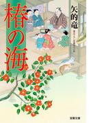 椿の海(双葉文庫)