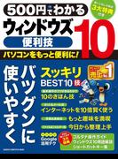 500円でわかる ウィンドウズ10便利技(コンピュータムック500円シリーズ)
