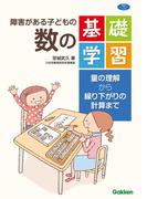 障害がある子どもの数の基礎学習(ヒューマンケアブックス)