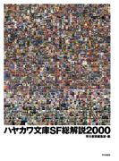 【期間限定価格】ハヤカワ文庫SF総解説2000