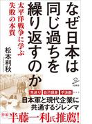 なぜ日本は同じ過ちを繰り返すのか(SB新書)