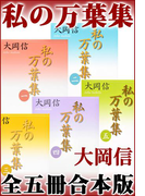 私の万葉集 全五冊合本版(講談社文芸文庫)