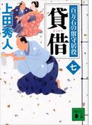 貸借 百万石の留守居役(七)(講談社文庫)