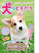 犬とともだち(講談社KK文庫)