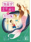 地獄堂霊界通信(4)(講談社文庫)