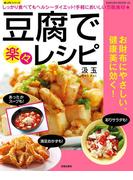 豆腐で楽々レシピ(楽LIFEシリーズ)