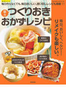 楽々つくりおきおかずレシピ(楽LIFEシリーズ)