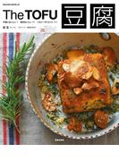 The豆腐 手軽においしい!毎日おいしい!!ヘルシーダイエット!!!(楽LIFEシリーズ)