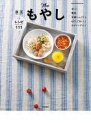 Theもやし 安い!簡単!栄養たっぷり!! もやしでおいしくカロリーダウン レシピ111(楽LIFEシリーズ)
