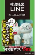 韓流経営 LINE(扶桑社新書)