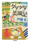 ダダダダ菜園記 ──明るい都市農業(ちくま文庫)