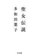 聖女伝説(ちくま文庫)