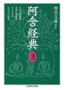 阿含経典3(ちくま学芸文庫)
