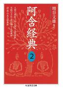 阿含経典2(ちくま学芸文庫)