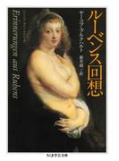 ルーベンス回想(ちくま学芸文庫)